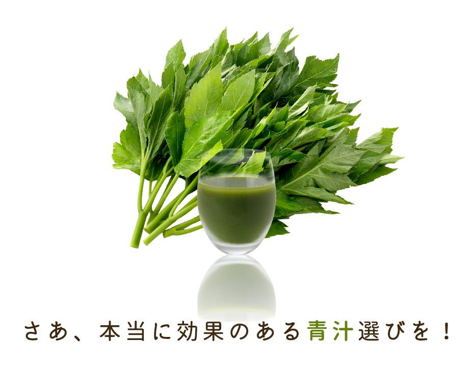 青汁を選ぶなら自然縁のあした葉
